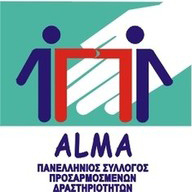 Panhellenic Association of Adapted Activities